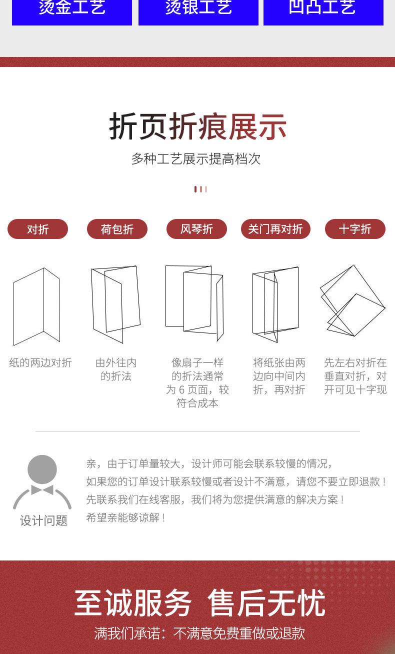 多种折页方式展示